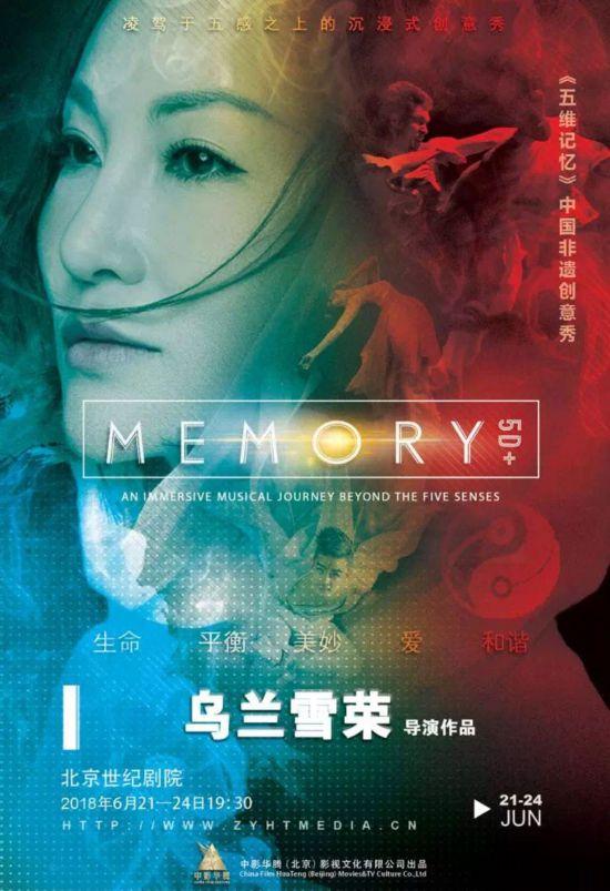 中国非遗创意秀《五维记忆》在北京世纪剧院震撼上演