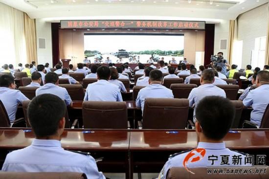 """固原市举行""""交巡警合一"""" 警务机制改革启动仪式"""