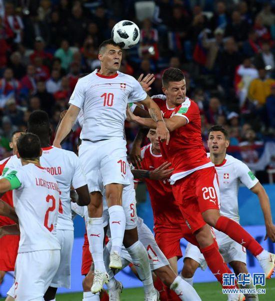E组:瑞士队2比1胜塞尔维亚队