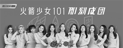 《创造101》总决赛 11个少女