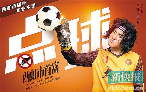 《西虹市首富》7.27搞笑來襲 沈騰為足球上演現世童話