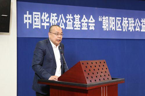 【图8】中国华侨公益基金会副理事长兼秘书长何继宁讲话