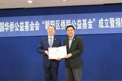 【图6】中国侨联副主席、中国华侨公益基金会理事长乔卫为捐赠企业颁发捐赠证书