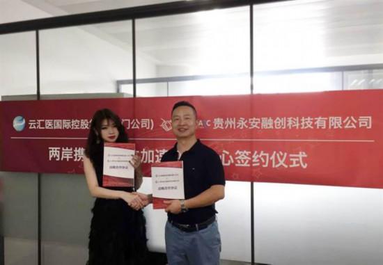 台企牵手陆企将在贵州共建孵化中心扶植两岸青年创业