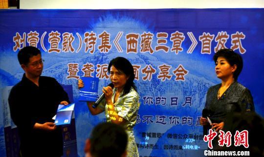 西藏首本有声诗集《西藏三章》发布