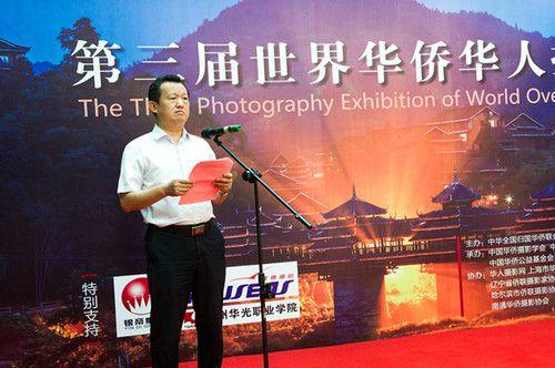 第三届世界千亿国际最新官网平台华人摄影展开幕式陈式海主席致欢迎辞_副本