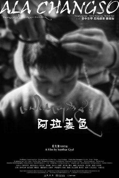 上海国际电影节金爵奖颁奖 中国影片《阿拉姜色》喜获两