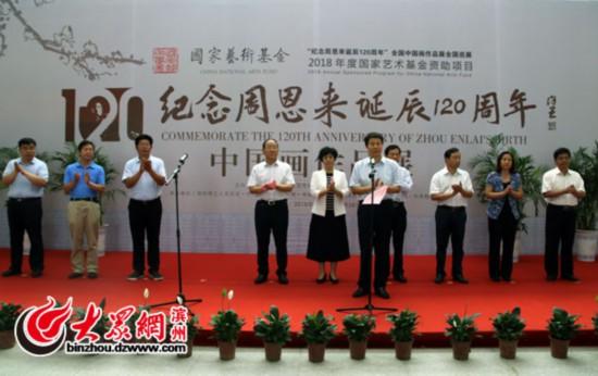 纪念周恩来诞辰120周年中国画作品展滨州巡展开展