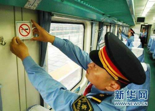 列车取消吸烟区