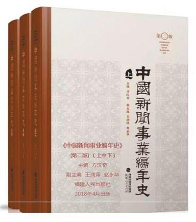 《中国新闻事业编年史》:中国新闻事业的知识运河