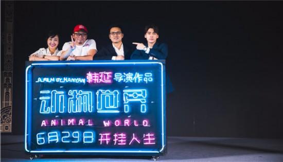 《动物世界》首映 导演韩延探索电影工业化