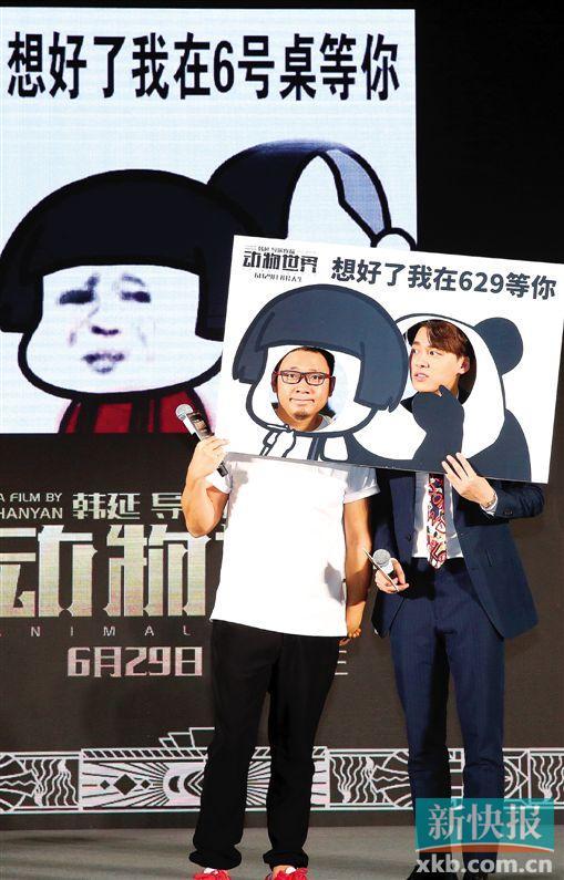 """《动物世界》首映 李易峰获赞""""表现完美"""""""