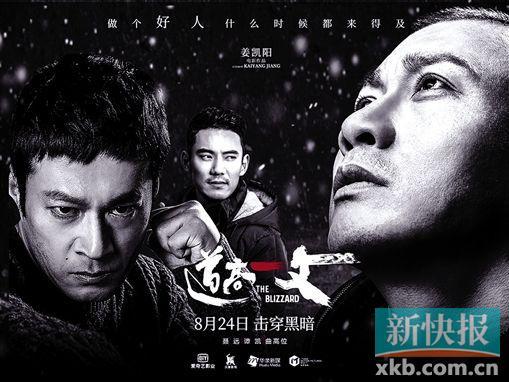 《道高一丈》 8月上映 聂远谭凯曲高位