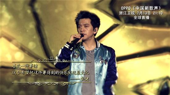 """""""新歌声""""导师李健:我为学员而来"""