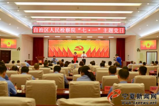 宁夏回族自治区人民检察院开展主题党日活动