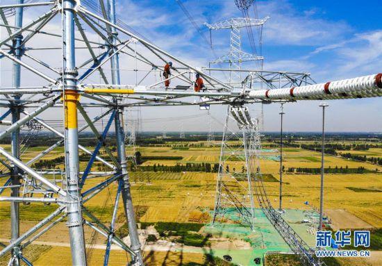 (经济)(1)雄安新区首个大型电网建设工程投入运营
