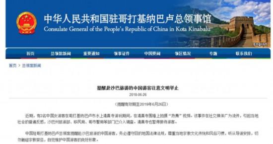清真寺前热舞被罚 2名中国女游客被遣返(图)