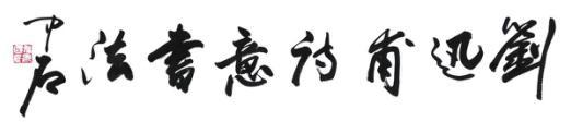 诗书合璧,心法通流――记人民艺术家刘迅甫