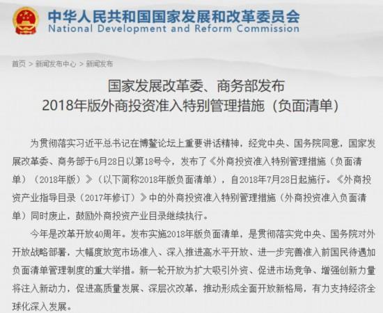 2018版外商投资准入负面清单发布