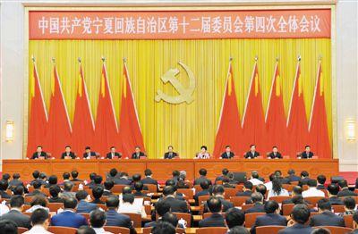 宁夏党委十二届四次全会在银川召开