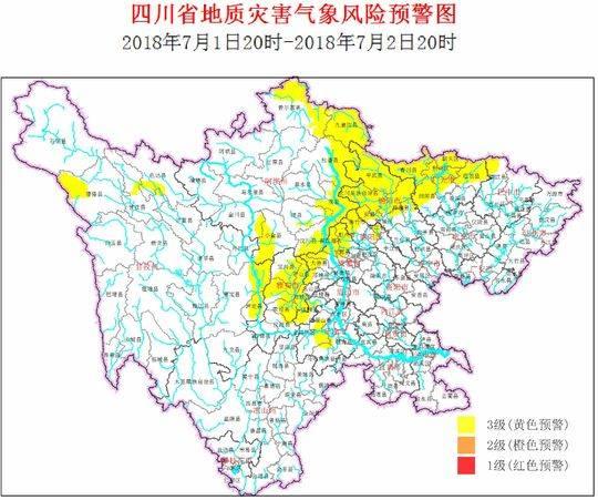 四川注意地灾视频v视频以下10个市州需发布圆黄色髻图片