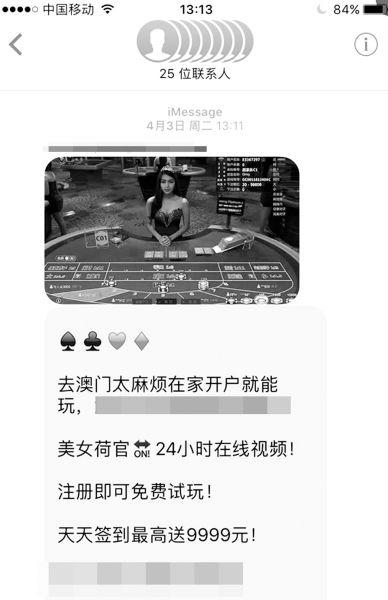 赌博垃圾短信正猖獗