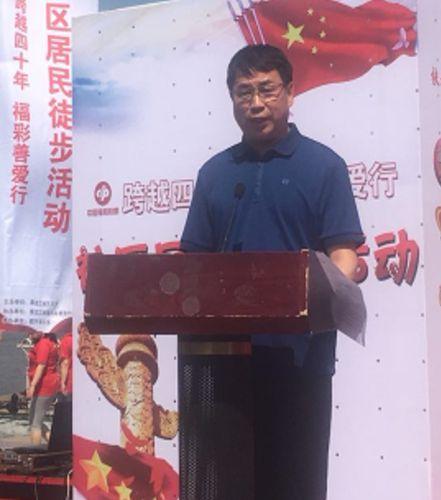 """""""跨越四十年 福彩善爱行""""社区居民徒步活动举行"""