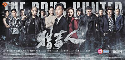 缉毒剧《猎毒人》即将开播 于和伟吴秀波徐峥斗智斗勇