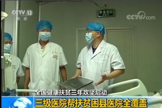 三级医院帮扶贫困县医院全覆盖