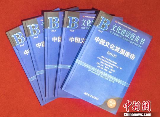 《文化建设蓝皮书》称,中国文化发展面临诸多新问题