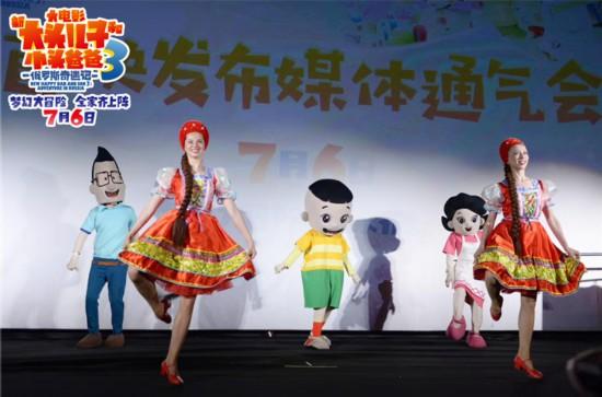 鞠萍红果果绿泡泡黄晓明助阵《新大头儿子和小头爸爸3》首映