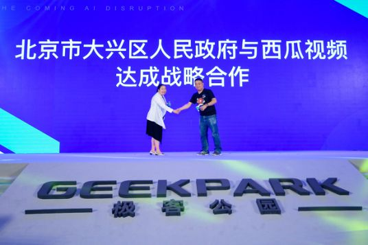 西瓜视频与北京市大兴区人民政府签署战略协议