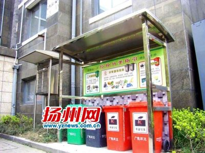 扬州为垃圾分类建大数据库 积分可兑多种服务