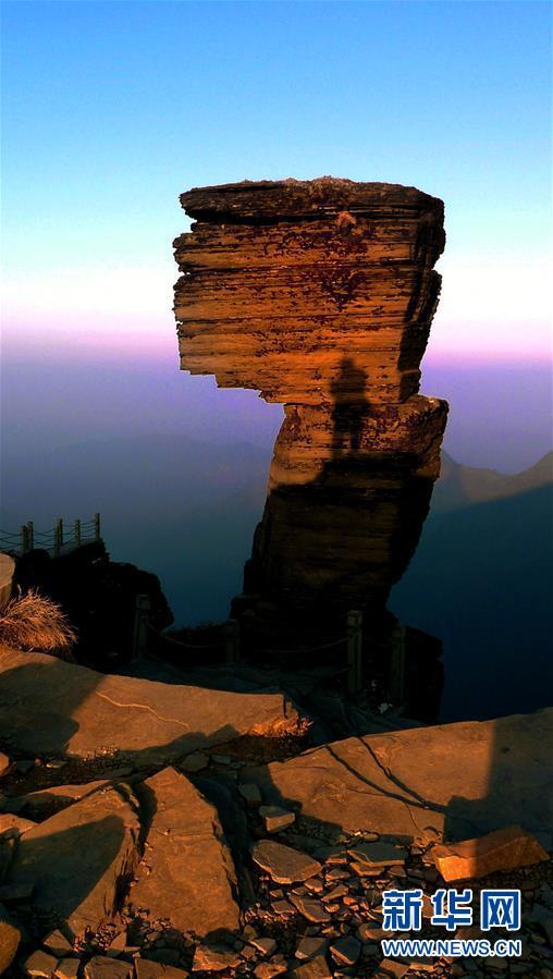 (图文互动)(3)贵州梵净山正式列入世界遗产名录