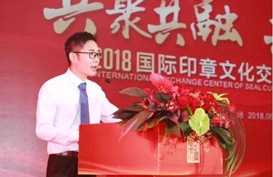 首个国际印章文化交流中心在广州开幕