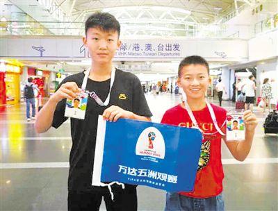 宁夏2名少年护旗手亮相俄罗斯世界杯
