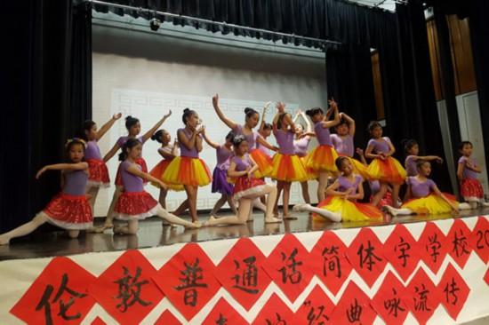 伦敦普通话简体字学校举办首届古诗词吟唱会