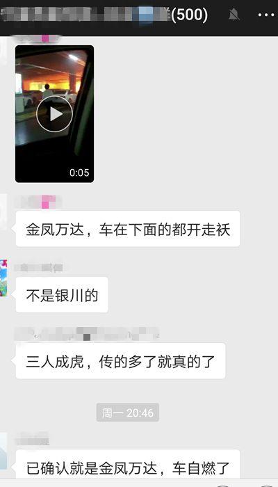 """造谣""""金凤万达地下车库着火""""男子被行拘7天"""