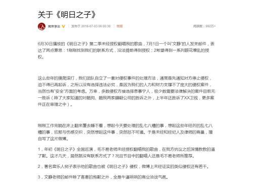 网页截图:李志在微博发文质疑《明日之子》