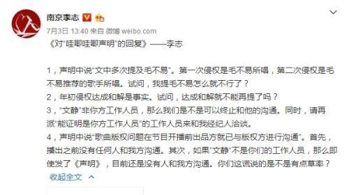 网页截图:李志回应哇唧唧哇声明