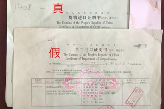 """银川市民天津港""""低价买新车""""被骗无法入户"""