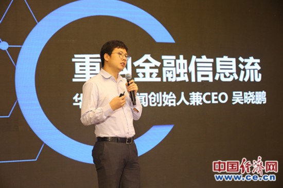 吴晓鹏:国内金融风险被媒体报道放大了