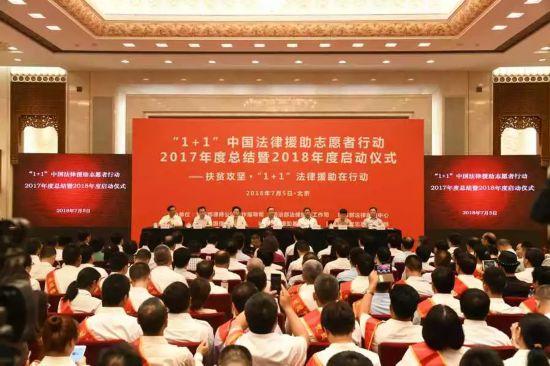 """2018年度""""1+1""""中国法律援助志愿者行动启动"""