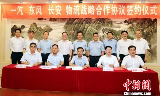 中国三大汽车央企进行物流战略合作抱团趋势日益明显