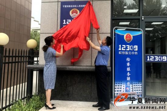 """宁夏12309检察服务中心揭牌投用:实现""""一站式""""办理业务"""