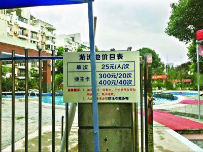 2/3业主同意可对外开放 小区公共泳池收益归全体业主