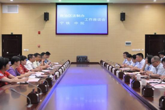 自治区法制办与南宁铁路运输中级法院召开工作座谈会
