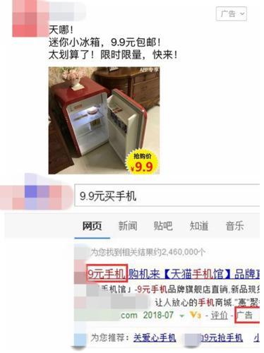 9.9元就能买冰箱、手机等 真营销还是假广告?