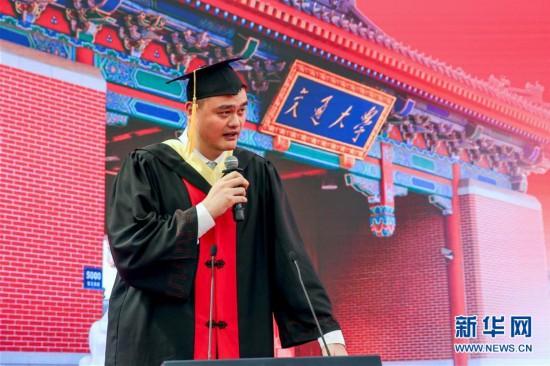 (教育)(1)上海交大举行2018年毕业典礼  姚明代表毕业生发言