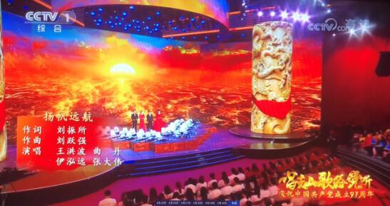 中华儿女《扬帆远航》走进中国